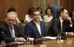 ΝΕΑ ΕΙΔΗΣΕΙΣ (Τσίπρας: Με τον κύκλο των Μνημονίων κλείνει και ο κύκλος της επιτροπείας)