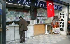 ΝΕΑ ΕΙΔΗΣΕΙΣ (Η Τουρκία καταρρέει, η Ιταλία είναι στο στόχαστρο και η Ευρώπη κρατάει την… ανάσα της)