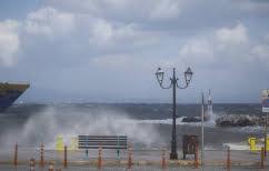 ΝΕΑ ΕΙΔΗΣΕΙΣ (Καιρός: Θυελλώδεις άνεμοι στο Αιγαίο και σημαντικές βροχοπτώσεις στην Κρήτη)