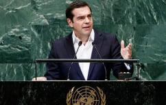 ΝΕΑ ΕΙΔΗΣΕΙΣ (Τσίπρας από ΟΗΕ: Οι Έλληνες κατάφεραν να σταθούν όρθιοι και να διδάξουν αλληλεγγύη)