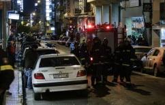 ΝΕΑ ΕΙΔΗΣΕΙΣ (Καταδρομική επίθεση με 40 μολότοφ στο αστυνομικό τμήμα Ομόνοιας – Κάηκαν αυτοκίνητα)