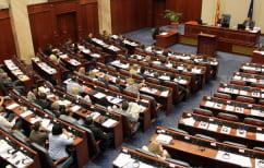 ΝΕΑ ΕΙΔΗΣΕΙΣ (Ξεκινά στα Σκόπια η διαδικασία για την τελική αναθεώρηση του Συντάγματος)