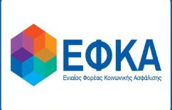 ΝΕΑ ΕΙΔΗΣΕΙΣ (Συνεδριάζει ο ΕΦΚΑ για διαγραφή οφειλών και επιδόματα ανεργίας)