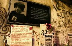ΝΕΑ ΕΙΔΗΣΕΙΣ (Πορείες μνήμης για τη δολοφονία του Αλέξανδρου Γρηγορόπουλου: Ποιοι δρόμοι κλείνουν)