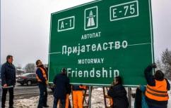 ΝΕΑ ΕΙΔΗΣΕΙΣ (Αλλάζουν σε «Βόρεια Μακεδονία» πινακίδες δρόμων και υπηρεσιών στην ΠΓΔΜ)