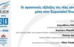ΝΕΑ ΕΙΔΗΣΕΙΣ (Εκδήλωση ΚΕΑΣΜ για τους νέους στην Eυρωπαϊκή Ένωση με την παρουσία και του Προέδρου της ΟΝΝΕΔ)