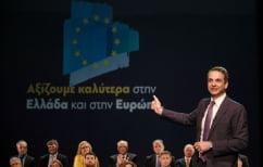 ΝΕΑ ΕΙΔΗΣΕΙΣ (Επίσημη παρουσίαση των 42 υποψήφιων ευρωβουλευτών της ΝΔ)