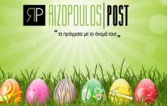 ΝΕΑ ΕΙΔΗΣΕΙΣ (Η ομάδα του Rizopoulos Post σας εύχεται Καλό Πάσχα και Καλή Ανάσταση!)