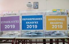 ΝΕΑ ΕΙΔΗΣΕΙΣ (Έκτακτα μέτρα της ΕΛ.ΑΣ στα εκλογικά κέντρα)