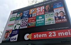 ΝΕΑ ΕΙΔΗΣΕΙΣ (Οι Ολλανδοί τελικά ψήφισαν Ευρώπη και όχι ακροδεξιά ~ Τι δείχνουν τα exit poll)