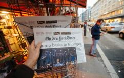 ΝΕΑ ΕΙΔΗΣΕΙΣ (Η New York Times καταργεί τα πολιτικά σκίτσα – Ανησυχίες για την ελευθεροτυπία)