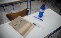 ΝΕΑ ΕΙΔΗΣΕΙΣ (Πώς θα κινηθούν οι βάσεις σε 85 περιζήτητες σχολές – Αναμένεται «σφαγή» αριστούχων)