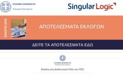 ΝΕΑ ΕΙΔΗΣΕΙΣ (Γιατί πήρε άριστα η Singular Logic στις εκλογές – Οι καινοτομίες που έκαναν τη διαφορά)