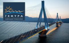 ΝΕΑ ΕΙΔΗΣΕΙΣ (Η Γέφυρα είναι απολύτως ασφαλής: Τα πιστοποιητικά που έδωσε η TÜV HELLAS για διαχείριση, συντήρηση και προστασία περιβάλλοντος)