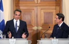 ΝΕΑ ΕΙΔΗΣΕΙΣ (Μητσοτάκης: Συντονισμένες ενέργειες με την Κύπρο κατά της τουρκικής προκλητικότητας)
