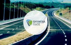 ΝΕΑ ΕΙΔΗΣΕΙΣ (Η Ολυμπία Οδός φαβορί για την αποπεράτωση της εθνικής Πάτρα – Πύργος: αναμένονται εξελίξεις)