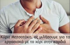 ΝΕΑ ΕΙΔΗΣΕΙΣ (Κύριε Μητσοτάκη, ας μιλήσουμε για τα εργασιακά με το χέρι στην καρδιά)