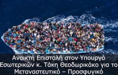 ΝΕΑ ΕΙΔΗΣΕΙΣ (Ανοικτή επιστολή στον υπουργό Εσωτερικών κ. Τάκη Θεοδωρικάκο για το μεταναστευτικό – προσφυγικό)