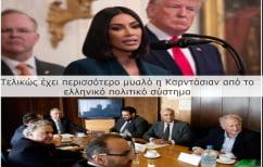 ΝΕΑ ΕΙΔΗΣΕΙΣ (Τελικώς έχει περισσότερο μυαλό η Καρντάσιαν από το ελληνικό πολιτικό σύστημα)