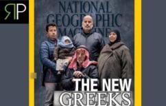 ΝΕΑ ΕΙΔΗΣΕΙΣ (Η πενταλογία της σημερινής πολιτικής κατάστασης: Μέρος τρίτον, Μεταναστευτικό)