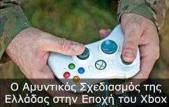 ΝΕΑ ΕΙΔΗΣΕΙΣ (Ο αμυντικός σχεδιασμός της Ελλάδας στην εποχή του Xbox)