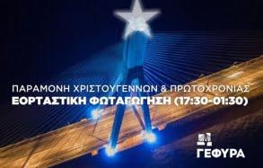 eortastiki_fwtagwgisi_gefyra_2019-600x390