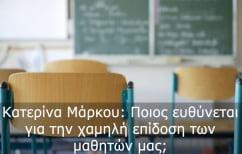 ΝΕΑ ΕΙΔΗΣΕΙΣ (Κατερίνα Μάρκου: Ποιος ευθύνεται για την χαμηλή επίδοση των μαθητών μας;)