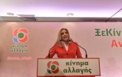 ΝΕΑ ΕΙΔΗΣΕΙΣ (ΚΙΝΑΛ: Θα ψηφίσει την Αικατερίνη Σακελλαροπούλου για ΠτΔ)