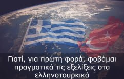 ΝΕΑ ΕΙΔΗΣΕΙΣ (Γιατί, για πρώτη φορά, φοβάμαι πραγματικά τις εξελίξεις στα ελληνοτουρκικά)