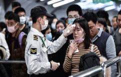 ΝΕΑ ΕΙΔΗΣΕΙΣ («Ανιχνευτής στενής επαφής»: Η Κίνα δημιούργησε εφαρμογή που εντοπίζει κρούσματα στον περίγυρο)