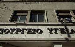 ype-ypourgeio-ygeias-21-8-2019