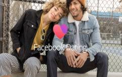 ΝΕΑ ΕΙΔΗΣΕΙΣ (Αναβάλλεται το Facebook Dating για την Ευρώπη ~Έρευνα στα γραφεία της εταιρείας)