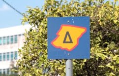 ΝΕΑ ΕΙΔΗΣΕΙΣ (Απεργία στα Μέσα Μεταφοράς την Τρίτη: Δεν θα ισχύσει ο δακτύλιος στην Αθήνα)