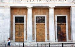 ΝΕΑ ΕΙΔΗΣΕΙΣ (Ελλάδα: Παρουσιάστηκε το Νομισματικό Πρόγραμμα για το 2020)
