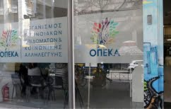 opeka_epidomata
