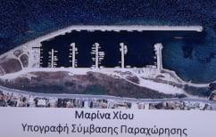 ΝΕΑ ΕΙΔΗΣΕΙΣ (ΤΑΙΠΕΔ: Ολοκληρώθηκε η παραχώρηση της μαρίνας Χίου)