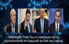 ΝΕΑ ΕΙΔΗΣΕΙΣ (Washington Post: Πως οι παγκόσμιοι ηγέτες εκμεταλλεύονται τον κορωνοϊό για δικό τους όφελος)