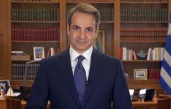 ΝΕΑ ΕΙΔΗΣΕΙΣ (Ο Μητσοτάκης ζητά από τους βουλευτές της ΝΔ να δώσουν τον μισό μισθό για τον κορωνοϊό)
