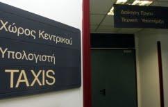 ΝΕΑ ΕΙΔΗΣΕΙΣ (Taxisnet: «Ισχυροποίηση» των κωδικών συστήνει στους πολίτες το υπουργείο Ψηφιακής Διακυβέρνησης)
