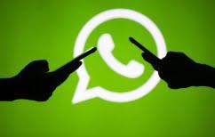 ΝΕΑ ΕΙΔΗΣΕΙΣ (Το WhatsApp ετοιμάζεται για κίνηση-ματ στην αγορά)