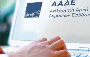 aade_logo_laptop