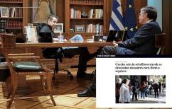 ΝΕΑ ΕΙΔΗΣΕΙΣ (Times του Λονδίνου: Οι Έλληνες τηρούν τα μέτρα, η δημοφιλία του πρωθυπουργού ενισχύεται)