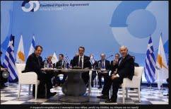 ΝΕΑ ΕΙΔΗΣΕΙΣ (Η Κύπρος ενέκρινε τη συμφωνία Ελλάδας-Κύπρου-Ισραήλ για τον EastMed)