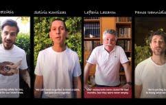 ΝΕΑ ΕΙΔΗΣΕΙΣ («Λευτεριά στις κουζίνες μας!»: Κορυφαίοι Έλληνες σεφ μας καλωσορίζουν μετά την καραντίνα)