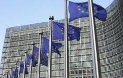 ΝΕΑ ΕΙΔΗΣΕΙΣ (Εγκρίθηκε από την Κομισιόν πρόγραμμα 500 εκατ. ευρώ για τη στήριξη των ελληνικών ΜμΕ)