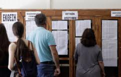 ΝΕΑ ΕΙΔΗΣΕΙΣ (Πανελλήνιες 2020: Οι πίνακες με τον αριθμό των εισακτέων ανά σχολή)