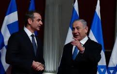 ΝΕΑ ΕΙΔΗΣΕΙΣ (Η επίσκεψη Μητσοτάκη στο Ισραήλ και οι επιδιώξεις της ελληνικής πλευράς)