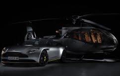ΝΕΑ ΕΙΔΗΣΕΙΣ (Απίστευτες πτήσεις με το υπερπολυτελές ελικόπτερο της Aston Martin)