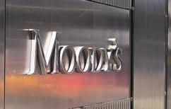 ΝΕΑ ΕΙΔΗΣΕΙΣ (Moody's: Θετική η αξιολόγηση της ανάθεσης των NPE σε εταιρείες διαχείρισης)