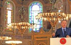 ΝΕΑ ΕΙΔΗΣΕΙΣ (Παγκόσμια κατακραυγή προκάλεσε η απόφαση Ερντογάν να μετατρέψει σε τζαμί την Αγιά Σοφιά)